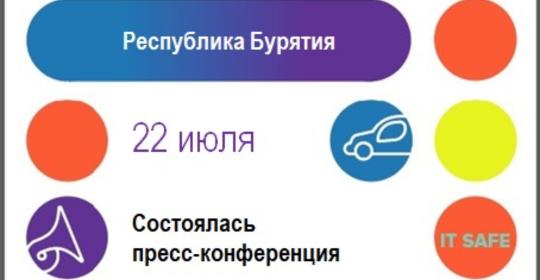 Республика Бурятия присоединилась к проекту «Детство без опасности»